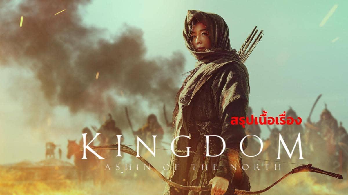 Kingdom Ashin of the North (2021)